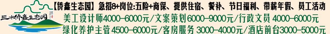 侨鑫生态园