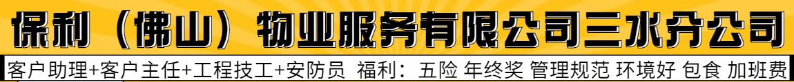 保利(佛山)物业服务有限公司三水分公司