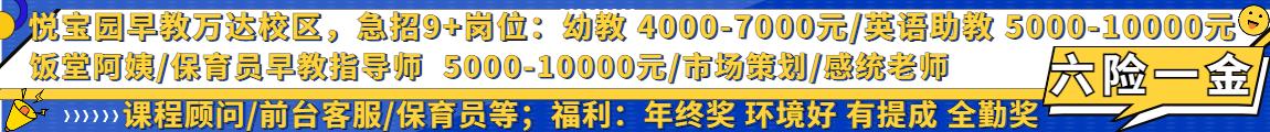 【悦宝园早教】佛山市三水区贝森托儿服务有限公司